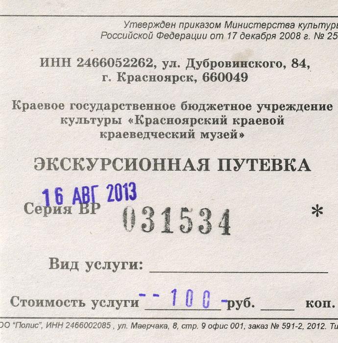 Билет на пароход (690x700, 194Kb)