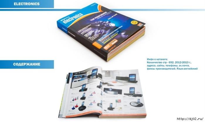 Каталог-электроники-Electronics-2012-2013-Электроника-каталог-товаров-из-Китая (700x417, 119Kb)