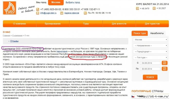 туры туристические путевки в Чехию от Юго-Стар/4682845_chehonte (700x408, 234Kb)