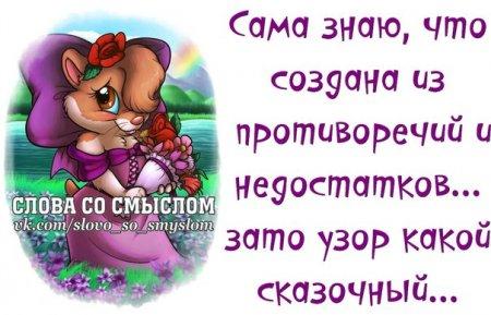 1376102280_frazochki-8 (450x289, 149Kb)