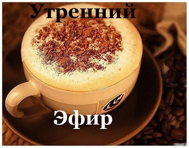 кофе (604x473, 86Kb)