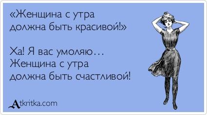 3821971_ytro_jenshina (425x237, 58Kb)