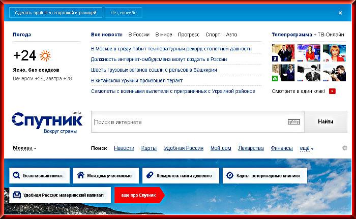 СПУТНИК новая поисковая система РОССИИ (700x431, 113Kb)