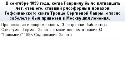 mail_61833702_V-sentabre-1859-goda-kogda-Gavriilu-bylo-patnadcat-let-otec-ego-stavsij-rasofornym-monahom-Gefsimanskogo-skita-Troice-Sergievoj-Lavry-opasno-zabolel-i-byl-privezen-v-Moskvu-dla-lecenia. (400x209, 13Kb)