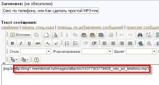 Как сделать простой MP3 плеер в посте