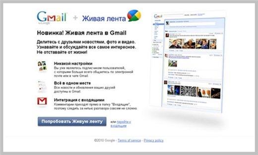 Живая лента в Google / Google Bizz (деморолики новинки)