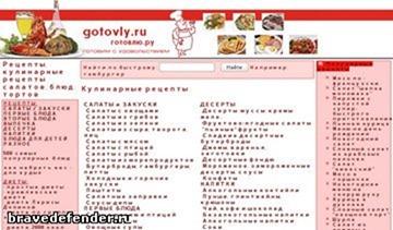 Кулинария рецепты любящей жены сборник