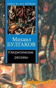 1300689986_bulgakov (193x300, 21Kb)