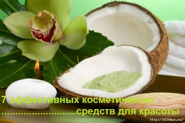 5283370_7_effektivnih_kosmeticheskih_sredstv_dlya_krasoti (600x399, 123Kb)
