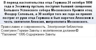mail_62056457_V-period-nastoatelstva-otca-Germana-24-oktabra-1898-goda-v-Zosimovu-pustyn-postupil-byvsij-svasennik-Bolsogo-Uspenskogo-sobora-Moskovskogo-Kremla-otec-Feodor-Solovev-a-30-noabra-togo-ze (400x209, 18Kb)