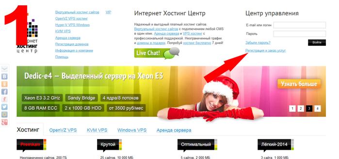 Бесплатные хостинги для сайтов в казахстане