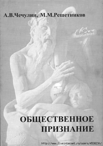 Чечулин (421x600, 123Kb)