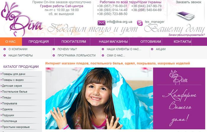 где купить качественные детские пледы в Украине в Харькове недорого, интернет магазин Дива Diva, что хорошего в детских пледах, зачем нужен детский плед/1401080053_Pleduy (700x446, 323Kb)