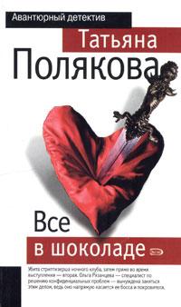 Tatyana_Polyakova__Vse_v_shokolade (200x338, 19Kb)