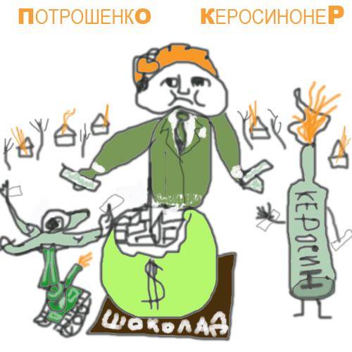 ПОТРОШЕНКО-КЕРОСИН (500x500, 160Kb)