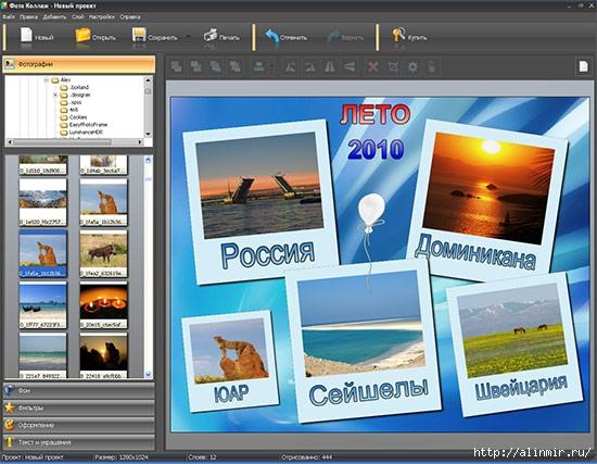 программа для фотографий на компьютере: