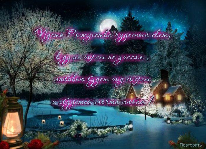 Волшебство/3414243_s_rojdestvom (700x506, 81Kb)