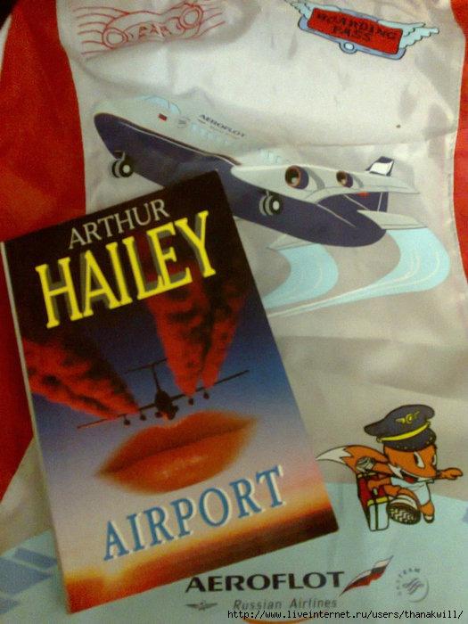 Аэропорт книга хейли скачать