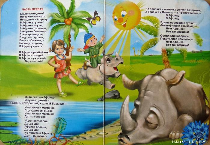 Детские книги читать онлайн с картинками скачать