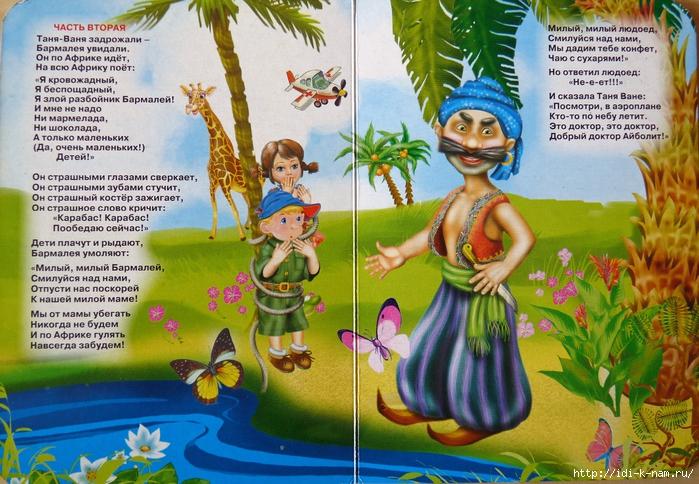 Детские книги с картинками: маленькие и дешевые | лабиринт.