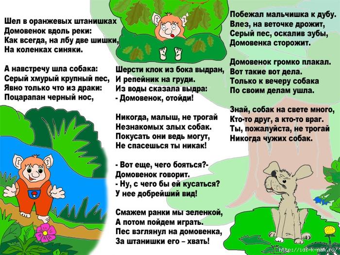 Сказка про домовенка, техника безопасности для дошкольников, правила безопасности для детей ребенка