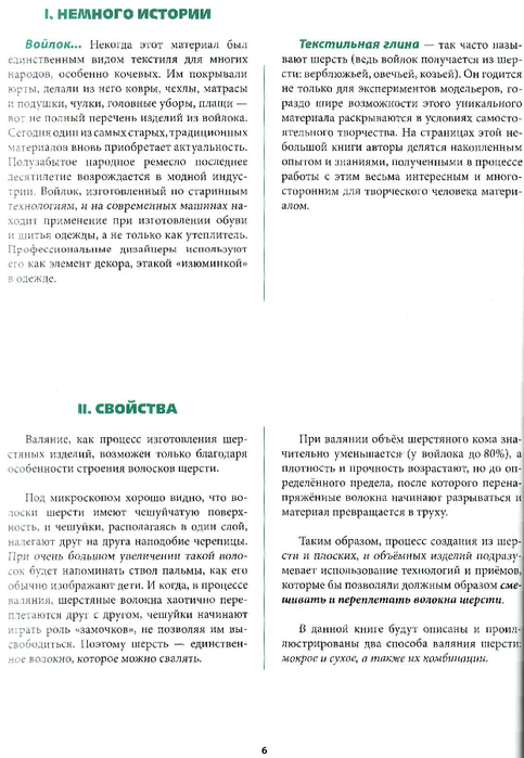 Все о войлоке и фильцевании.page04 (483x700, 265Kb)