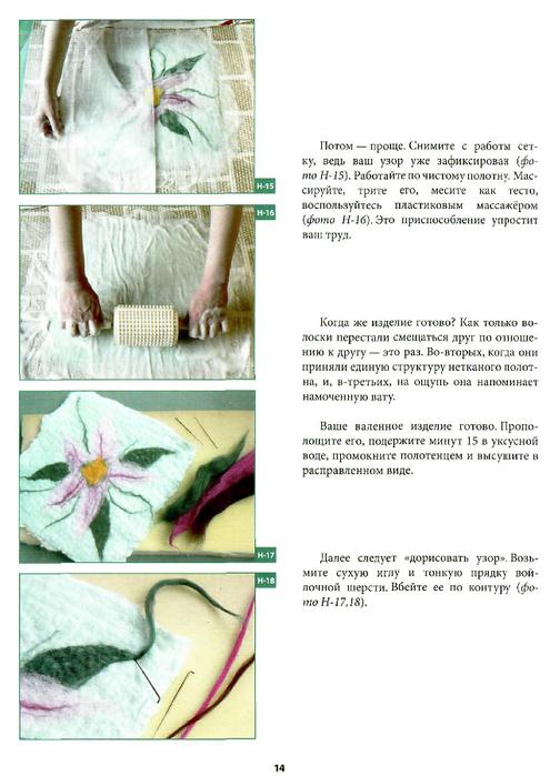 Все о войлоке и фильцевании.page12 (495x700, 295Kb)