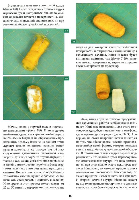 Все о войлоке и фильцевании.page16 (485x700, 416Kb)