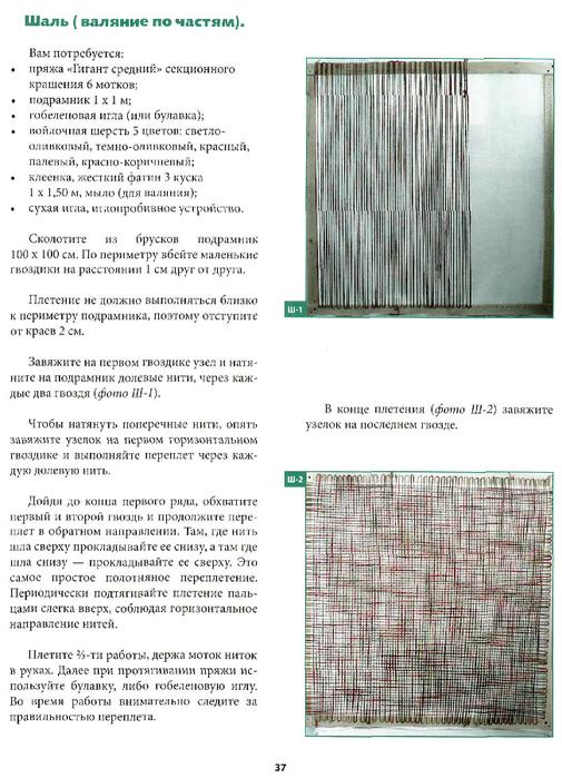 Все о войлоке и фильцевании.page35 (505x700, 323Kb)