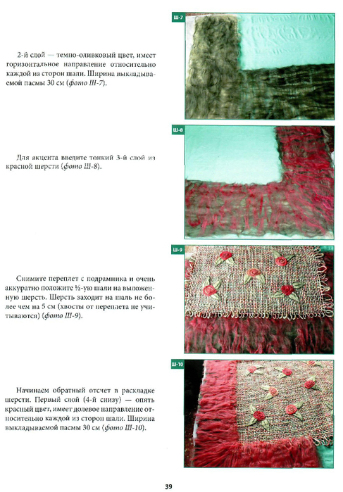 Все о войлоке и фильцевании.page37 (487x700, 311Kb)