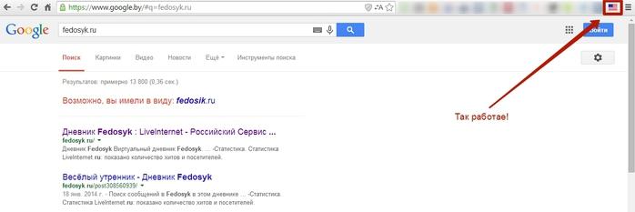 5311545_fedosyk_ru__Poisk_v_Google__Google_Chrome_jpg (700x233, 56Kb)