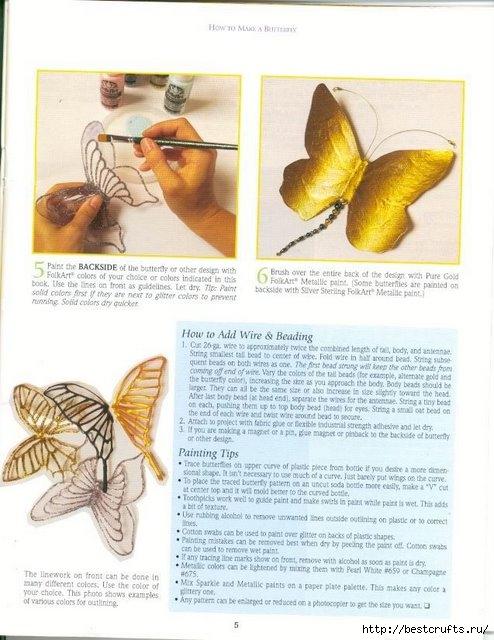 Бабочки из пластиковой бутылки (3) (494x640, 175Kb)