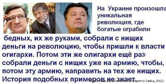 ситуация на украине (582x294, 162Kb)