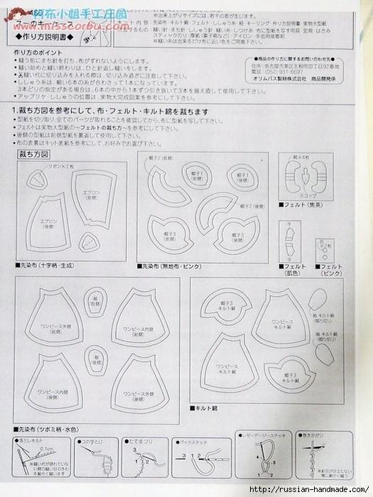 Лоскутное шитье. Ключница КРОШКА СЬЮЗИ (2) (525x700, 260Kb)