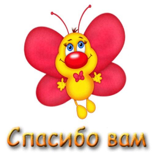 спасибо вам с пчелкой (500x500, 42Kb)