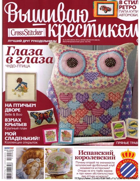Читать журналы онлайн о вышивании