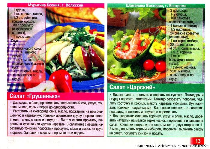 Летние салаты на день рождения рецепты с без майонеза