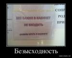 Превью demotivator-001181 (640x512, 70Kb)