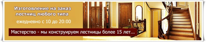 2940054_113405521_lestnitsi (696x145, 50Kb)