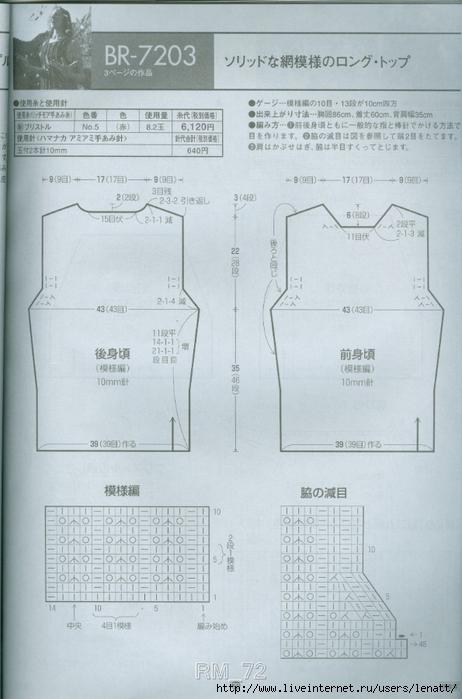 сканирование0041 (462x700, 193Kb)
