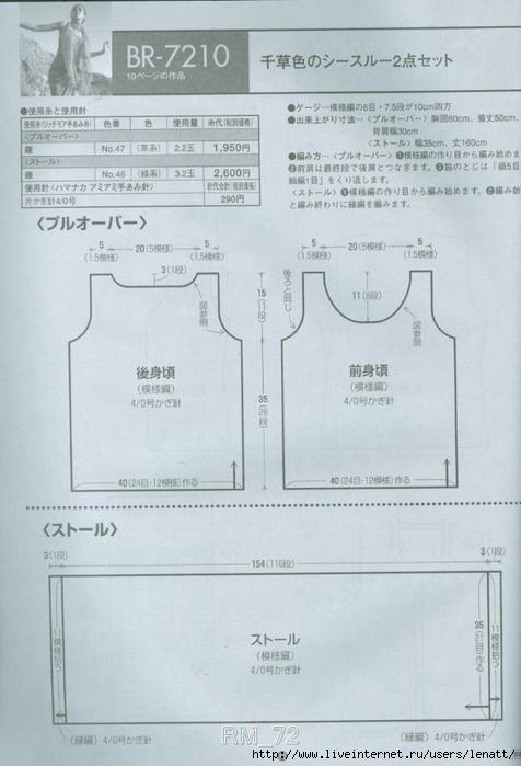 сканирование0050 (476x700, 193Kb)