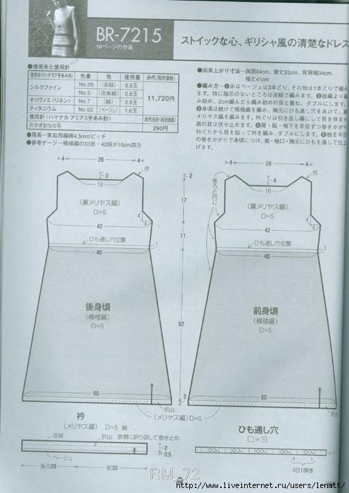 сканирование0062 (496x700, 221Kb)