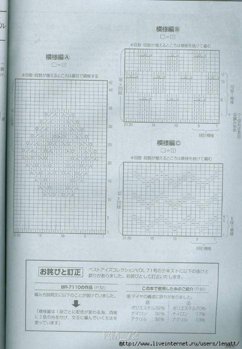 сканирование0065 (485x700, 217Kb)