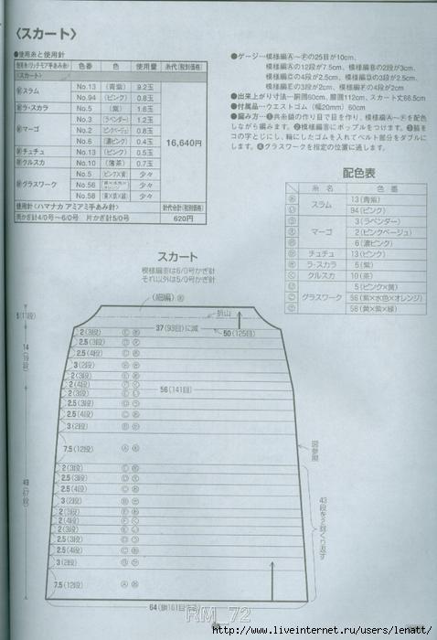 сканирование0067 (478x700, 208Kb)