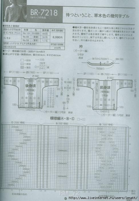 сканирование0069 (486x700, 240Kb)