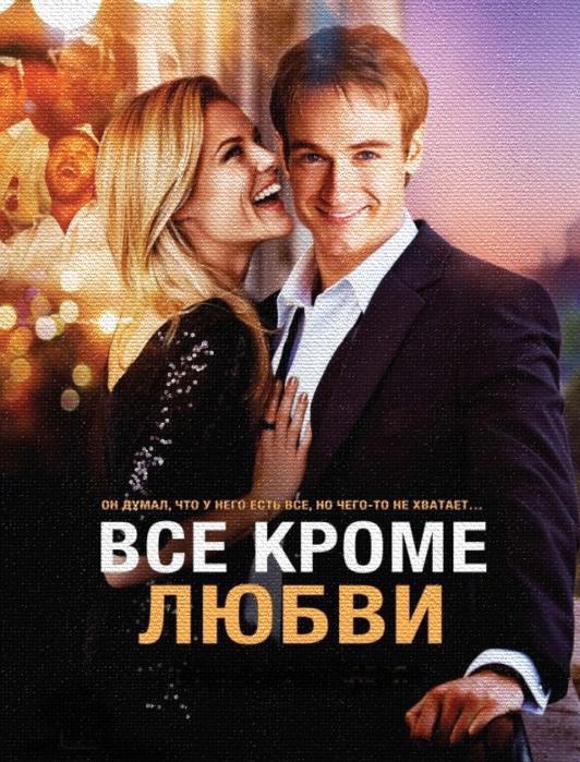 5651128_vsekromelyubviFilm4ik_ru (532x700, 771Kb)