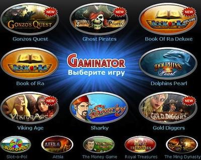 4208855_casinogaminator (400x320, 67Kb)