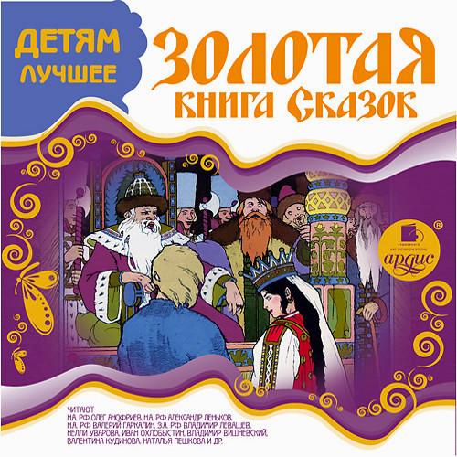 Zolotaya_kniga_skazok_2014 (500x500, 141Kb)