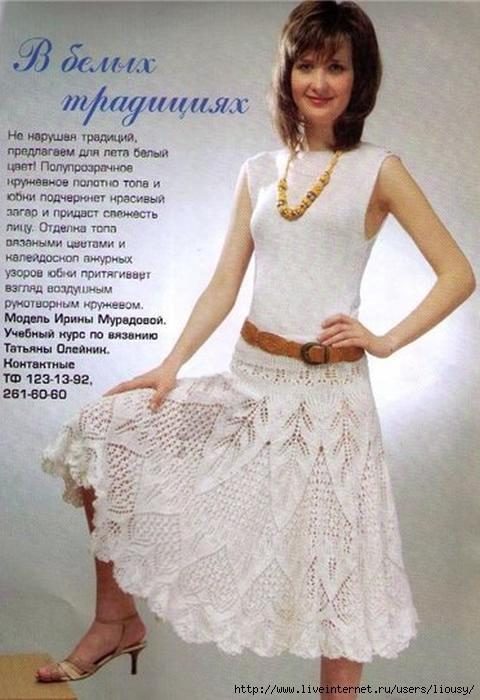 юбка спицами (480x700, 201Kb)