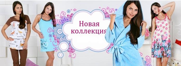 женские трикотажные халаты иваново 1 (700x255, 216Kb)